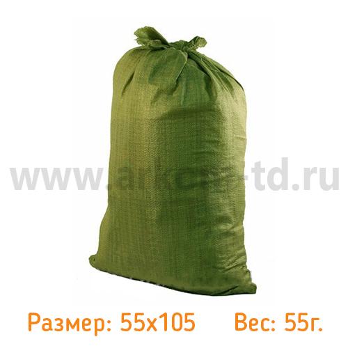 Мешки полипропиленовые 55*105 ЗЕЛЕНЫЕ 55г