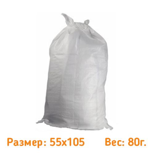 Мешки полипропиленовые 55*105 термообрез В 80гр
