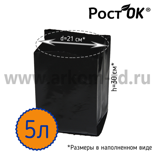 "Пакет для рассады ""Росток"" 33*40 см 100 мкм  5л. 100шт./уп"