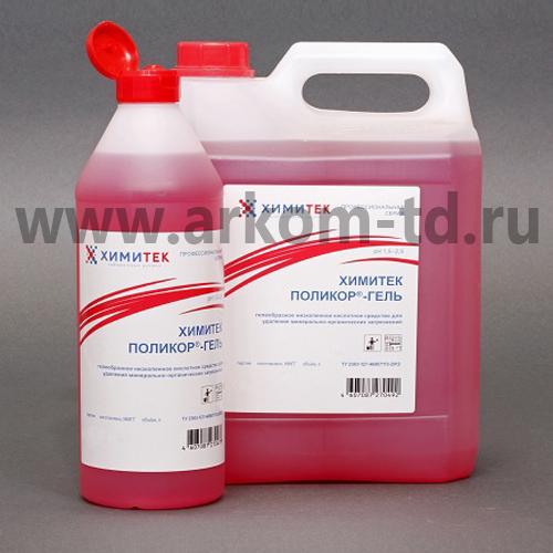 Поликор-гель 1л  многофункциональное пенное кислотное гелеобразное средство Химитек