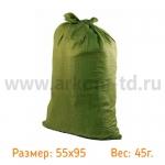Мешки полипропиленовые 55*95 ЗЕЛЕНЫЕ 42г